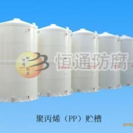 PP立式贮罐