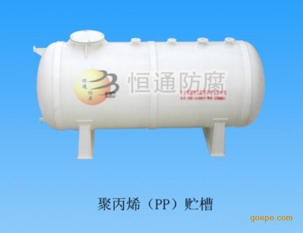 PP卧式贮罐