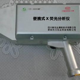 CIT-3000SMP便携式X荧光分析仪