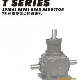 T系列伞齿轮换向器
