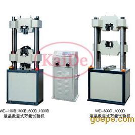 WE系列电液式万能试验机、数显式液压万能试验机,液压万能试验机